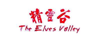 THE ELVES VALLEY/精靈谷品牌logo