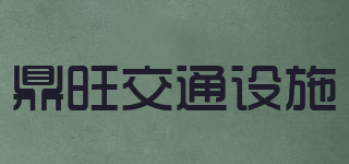 DINGWANG TRAFFIC FACILITIES鼎旺交通設施品牌logo