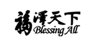 Blessing All/福泽天下