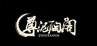 ZNNITAOGE/尊泥陶阁
