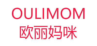 Oulimom/欧丽妈咪