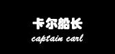 Captain Carl/卡尔船长