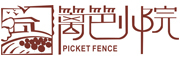 PICKET FENCE/篱笆小院