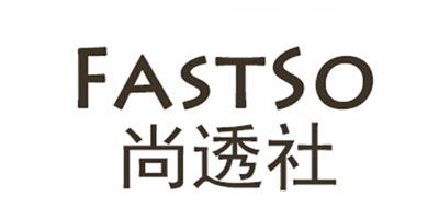 fastso/尚透社