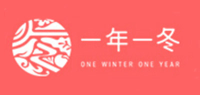 one winler one year/一年一冬