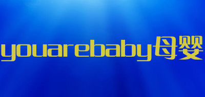 youarebaby母婴