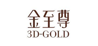 3D-GOLD/金至尊