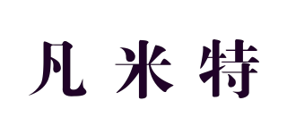 FANMIT/凡米特
