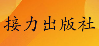 Publishing House/接力出版社品牌logo