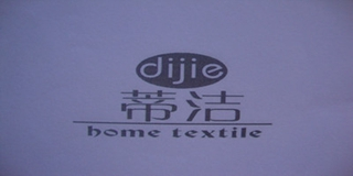 Dijie Home Textile/蒂洁