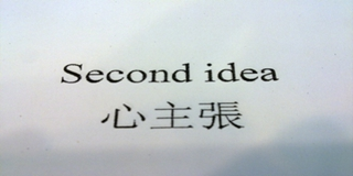 Second idea/心主张