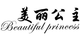 Beautiful princess/美丽公主