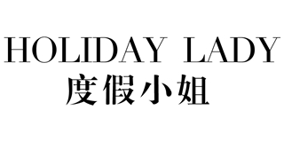 Holiday Lady/度假小姐